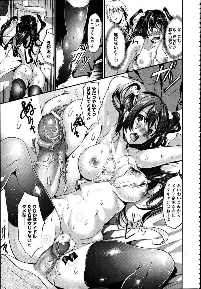 【エロ漫画】にゃんにゃんアイドル【しまじ エロ同人】 (7)