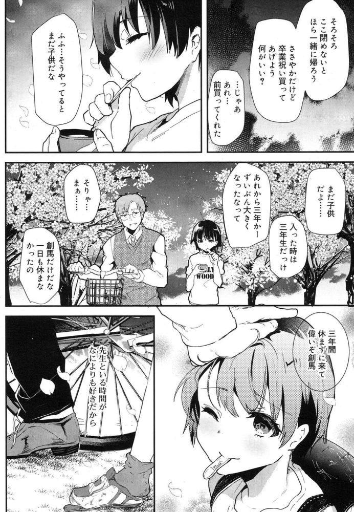 【エロ漫画】性長記録 前・後編【しまじ エロ同人】 (3)