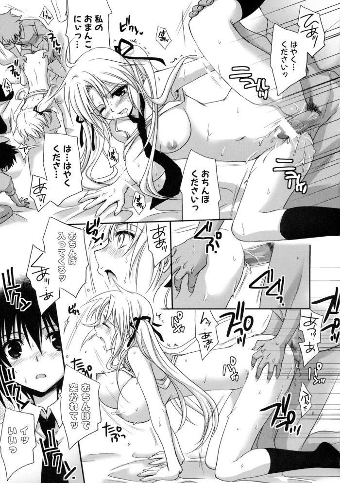 【エロ漫画】おともだち【たくみなむち エロ同人】 (13)