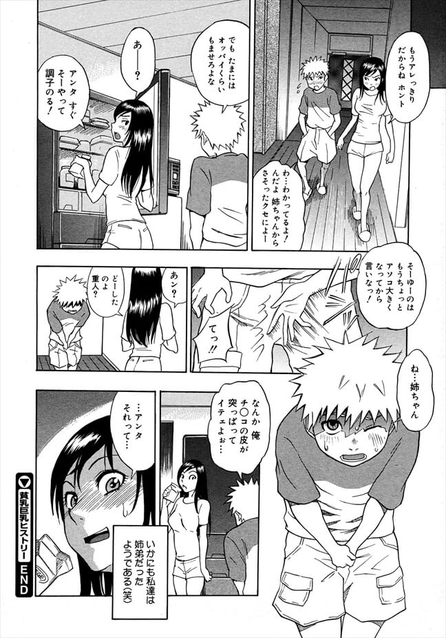 【エロ漫画】貧乳巨乳ヒストリー【しでん晶 エロ同人】 (22)