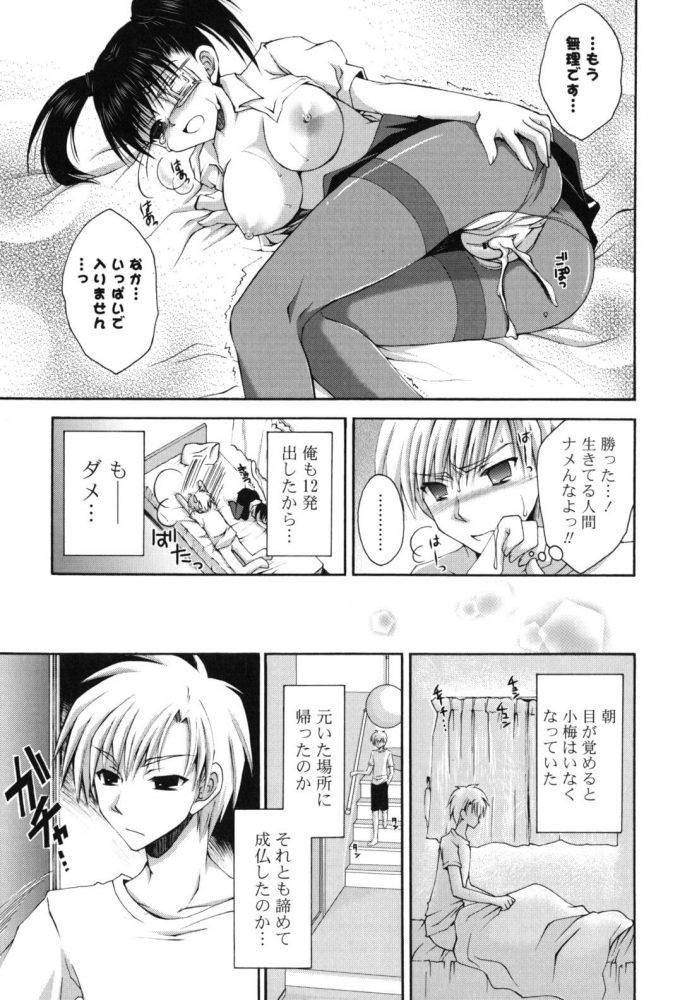 【エロ漫画】灼熱オカルチズム【しーざー エロ同人】