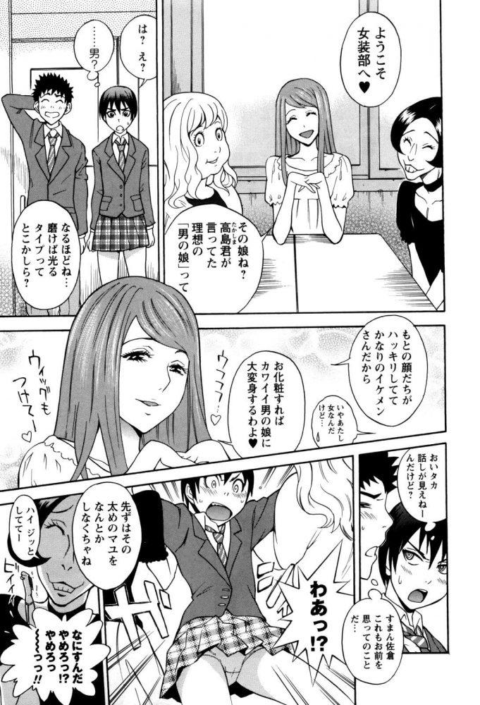 【エロ漫画】男の娘じゃないしっ!!【しでん晶 エロ同人】 (3)