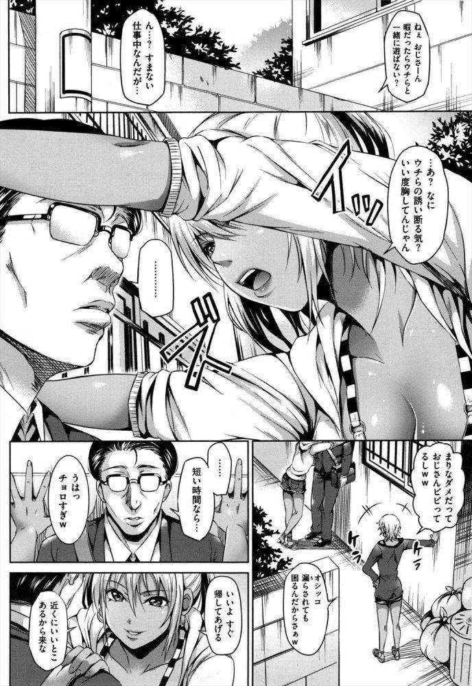 【エロ漫画】クロギャル★カウンター/クロギャル★フューチャー【さんろく丸 エロ同人】