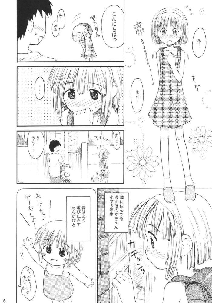 【エロ漫画】ぶるまりーた2003【じどー筆記 エロ同人】 (5)