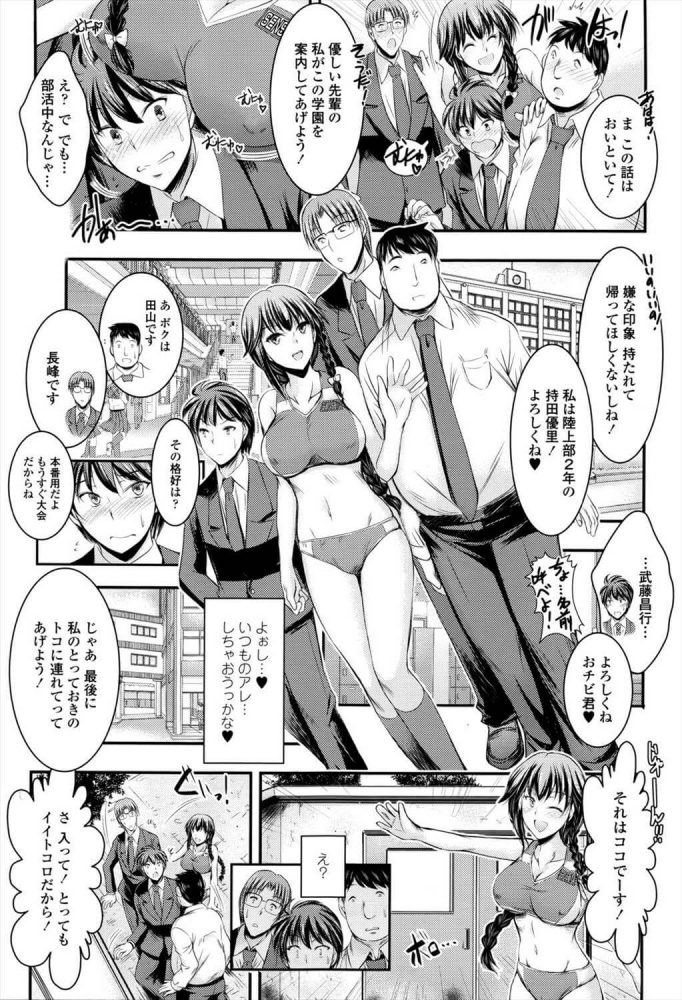 【エロ漫画】新人姦誘【タケイツカサ エロ同人】 (5)