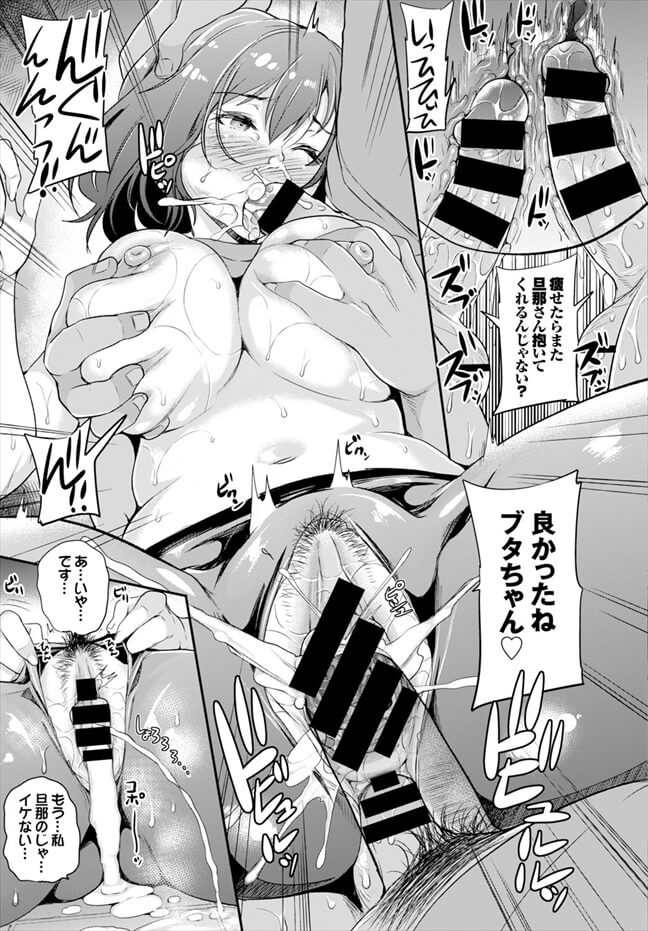 【エロ漫画】快感インターバル【シュガーミルク エロ同人】 (19)