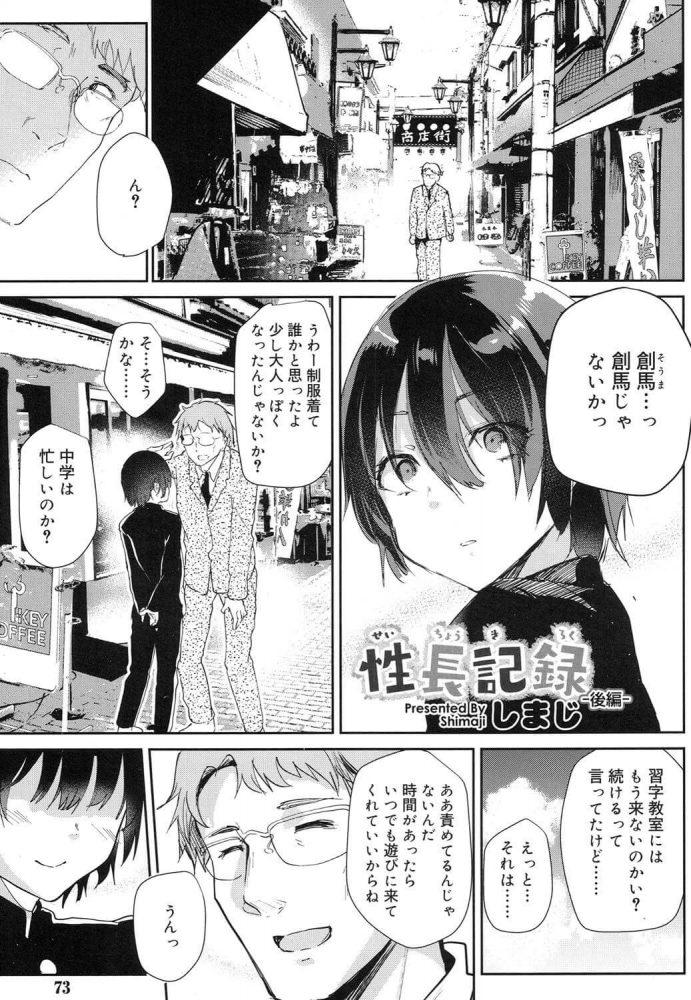 【エロ漫画】性長記録 前・後編【しまじ エロ同人】 (1)