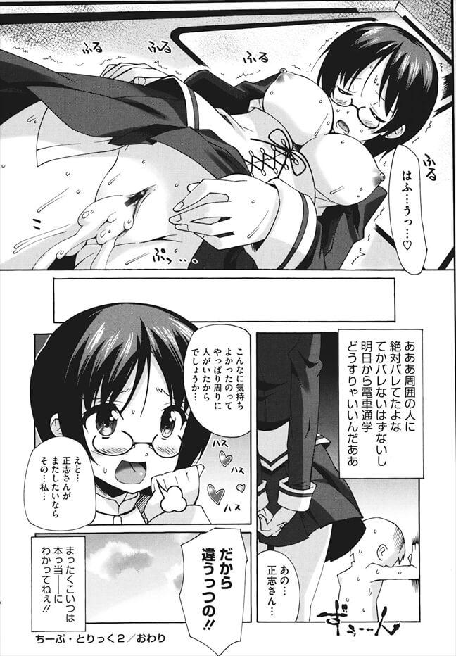 【エロ漫画】ちーぷ・とりっく2【しのづかあつと エロ同人】 (18)