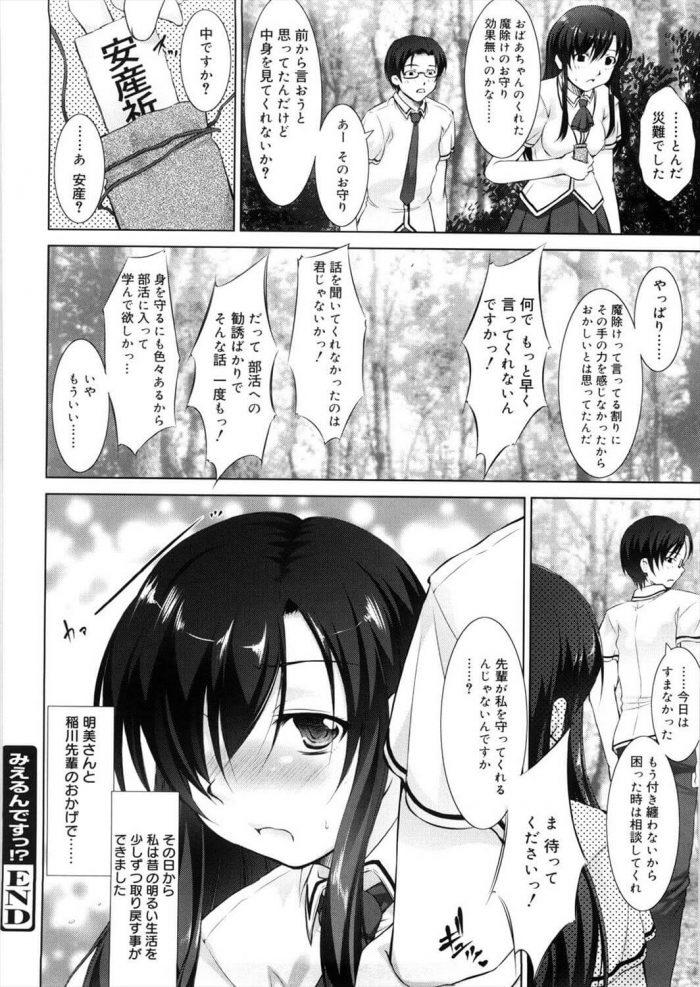 【エロ漫画】みえるんですっ!【たかねのはな エロ同人】 (20)