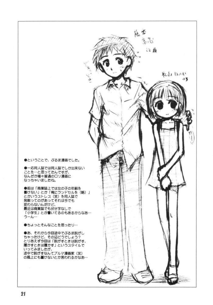 【エロ漫画】ぶるまりーた2003【じどー筆記 エロ同人】 (20)