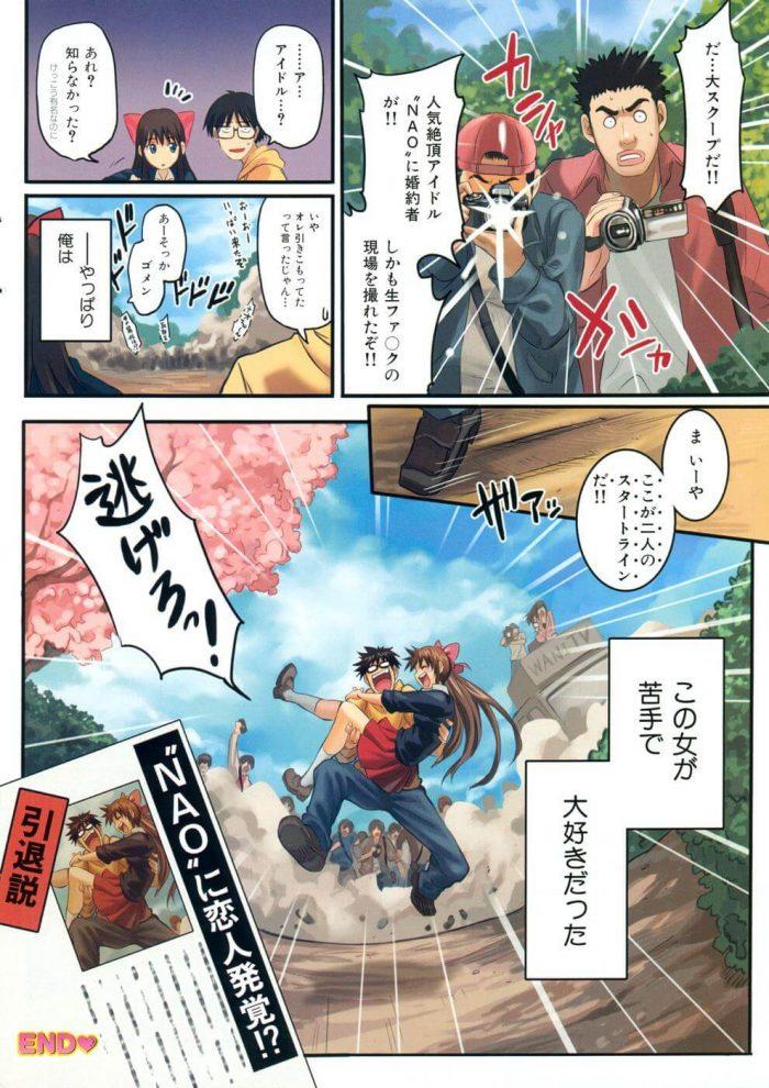 【エロ漫画】大きな桜の木の下で【シヒラ竜也 エロ同人】 (8)