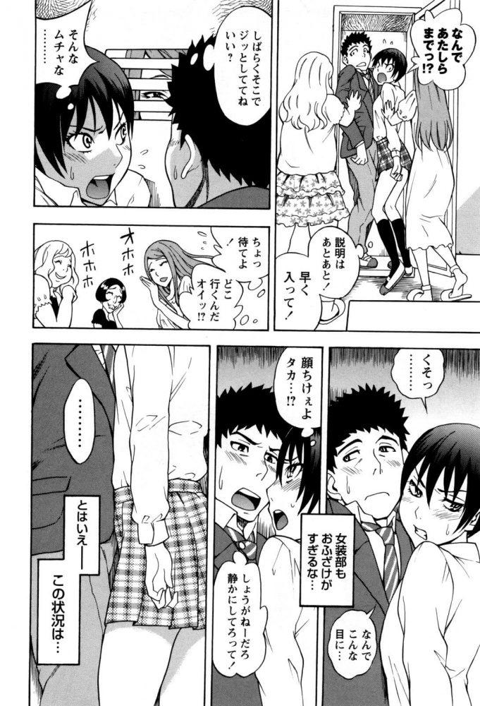 【エロ漫画】男の娘じゃないしっ!!【しでん晶 エロ同人】 (6)