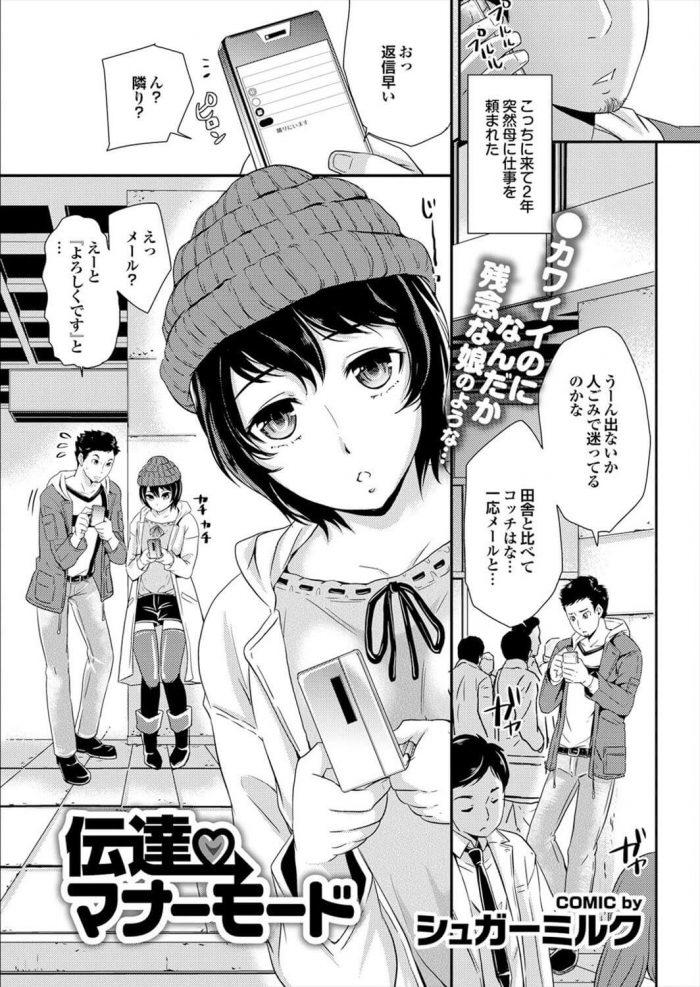 【エロ漫画】伝達♡マナーモード【シュガーミルク エロ同人】 (1)