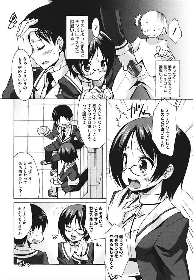 【エロ漫画】ちーぷ・とりっく2【しのづかあつと エロ同人】 (3)