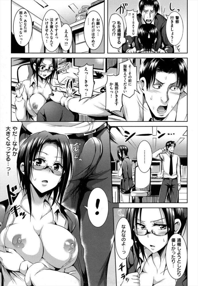 【エロ漫画】僕の上司は××でした【さんろく丸 エロ同人】