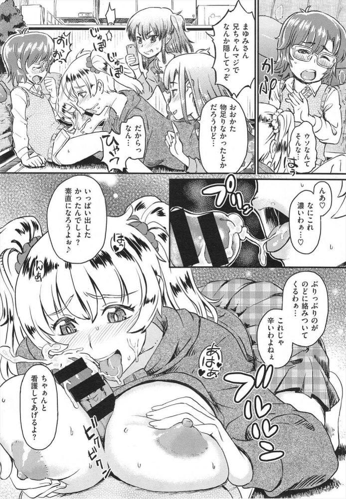 【エロ漫画】はっぴーまんでー【タカハシノヲト エロ同人】 (14)