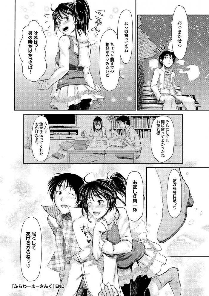 【エロ漫画】ふらわーまーきんぐ【たけちよ エロ同人】 (18)
