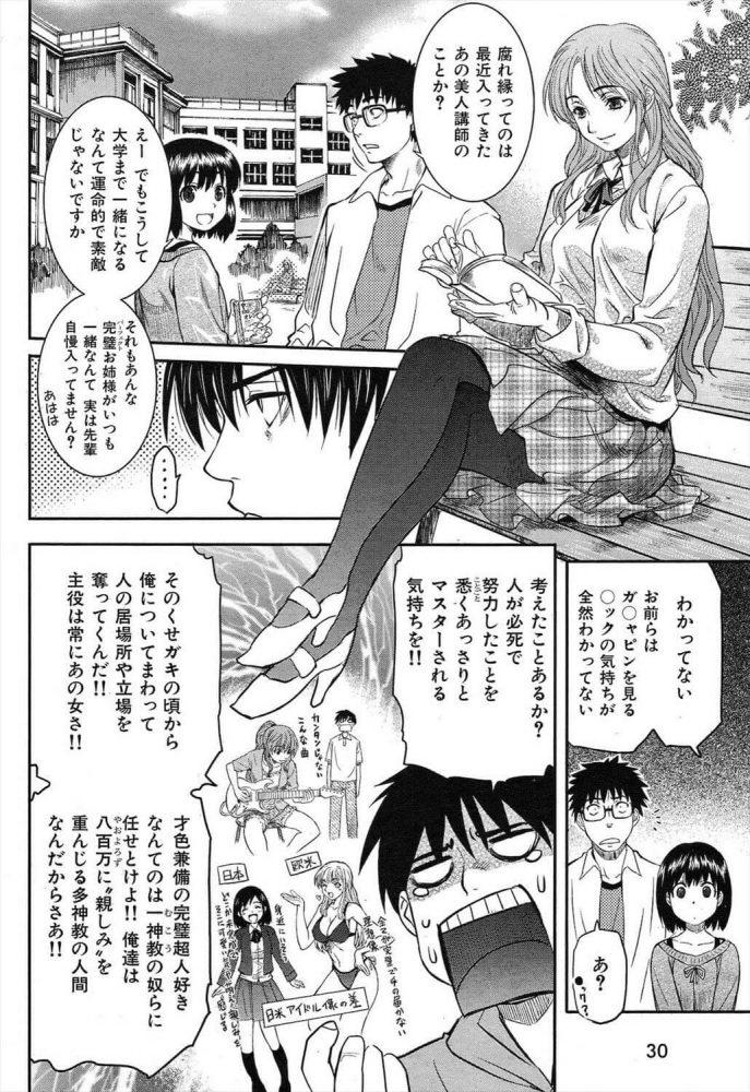 【エロ漫画】未完の薔薇【シヒラ竜也 エロ同人】 (4)
