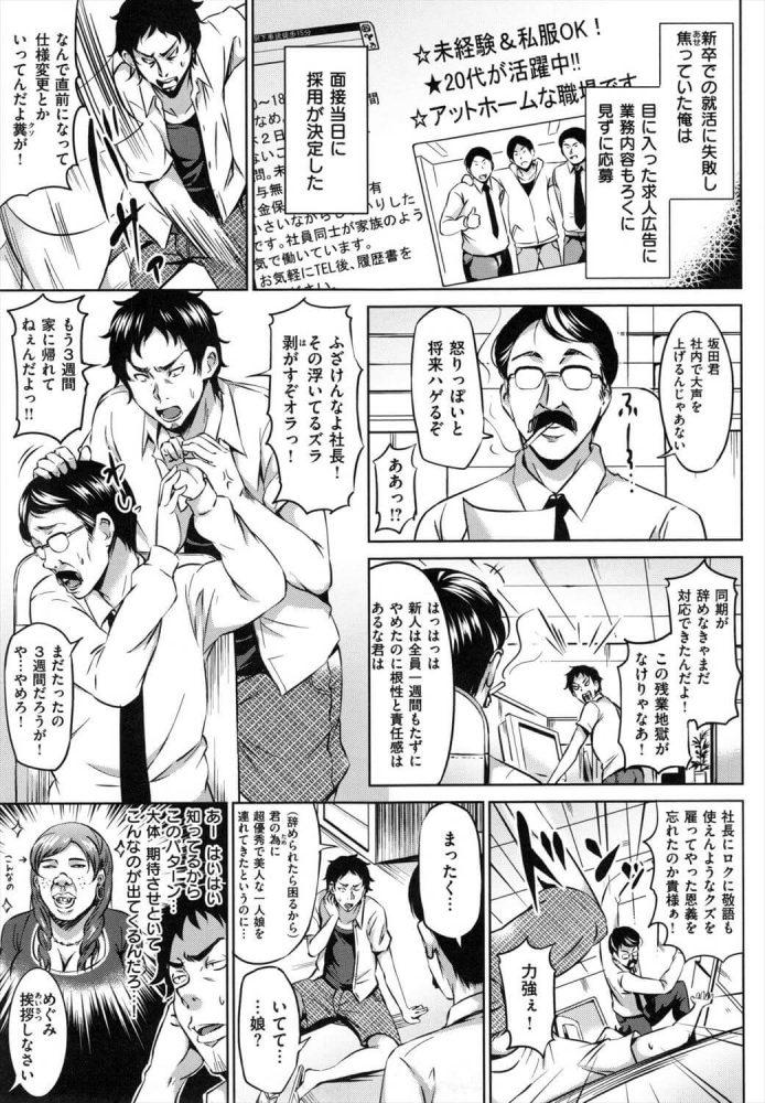 【エロ漫画】社畜プリンセス【さんろく丸 エロ同人】