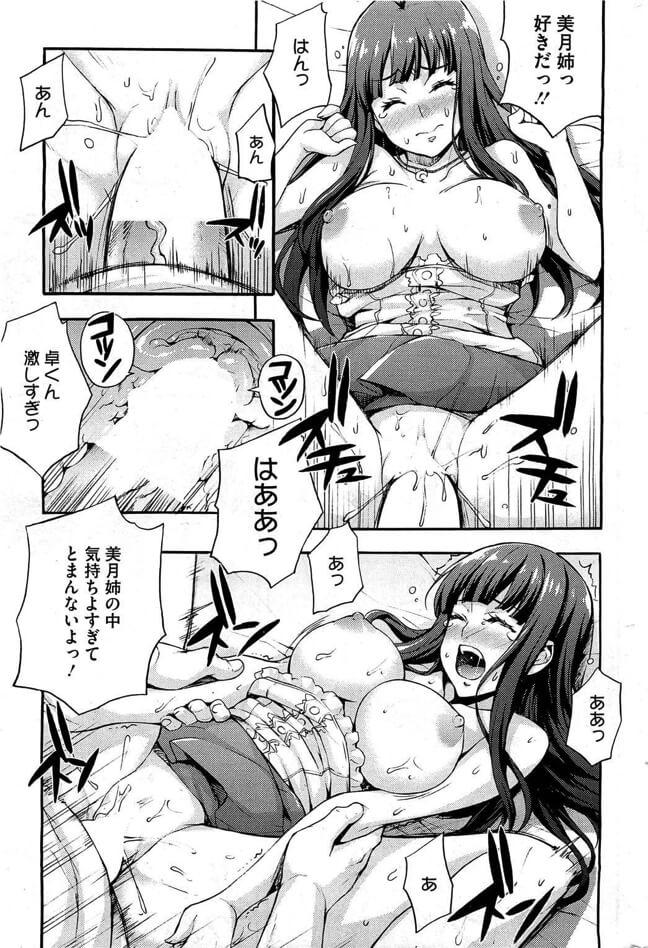 【エロ漫画】えっちドキドキおべんきょう【たくろう エロ同人】 (15)