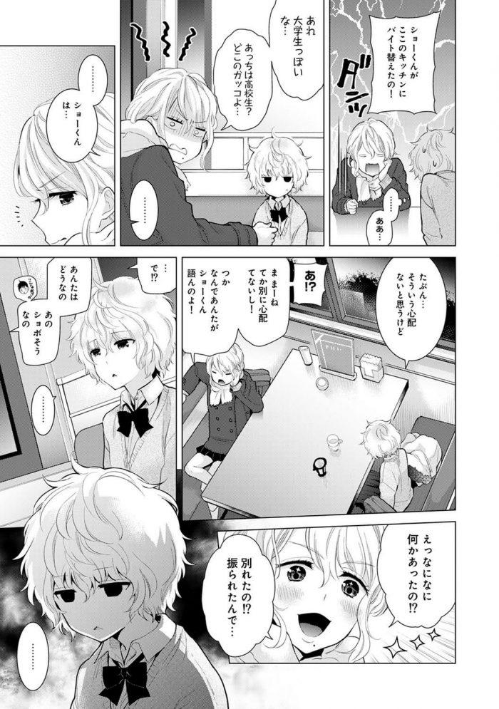 【エロ漫画】ノラネコ少女との暮らしかた 第10話【シイナ エロ同人】