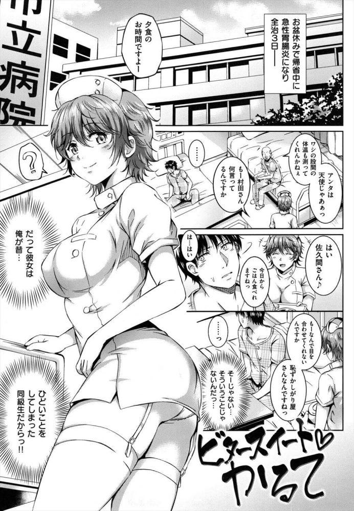 【エロ漫画】ビタースイート♡かるて【さんろく丸 エロ同人】