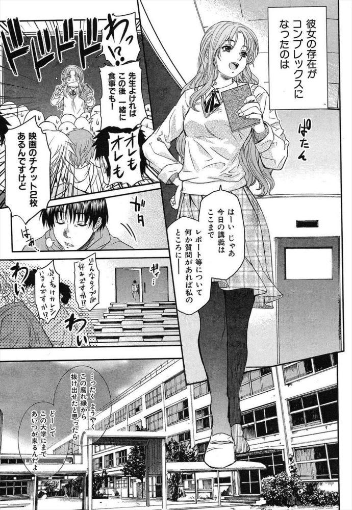 【エロ漫画】未完の薔薇【シヒラ竜也 エロ同人】 (3)