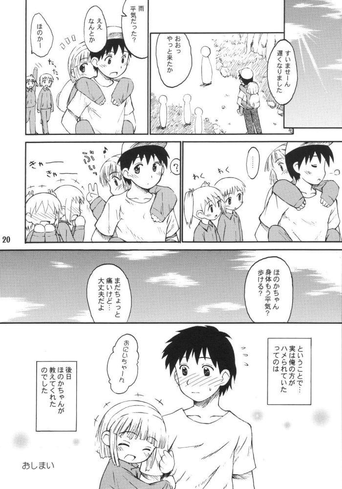 【エロ漫画】ぶるまりーた2003【じどー筆記 エロ同人】 (19)