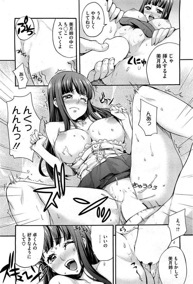 【エロ漫画】えっちドキドキおべんきょう【たくろう エロ同人】 (14)