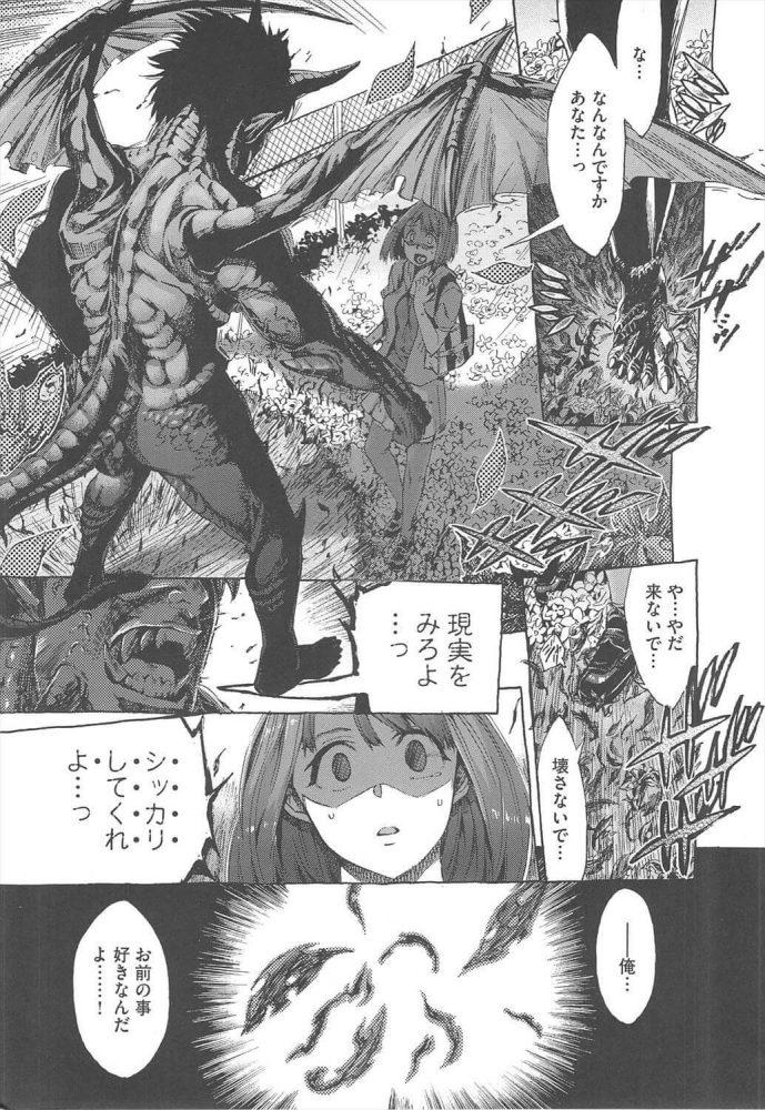 【エロ漫画】シッカリしなきゃ 全2話【たけのこ星人 エロ同人】 (37)