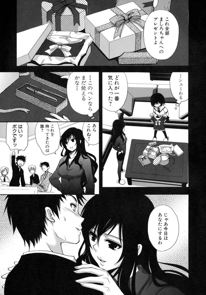 【エロ漫画】おともだち【たくみなむち エロ同人】 (3)