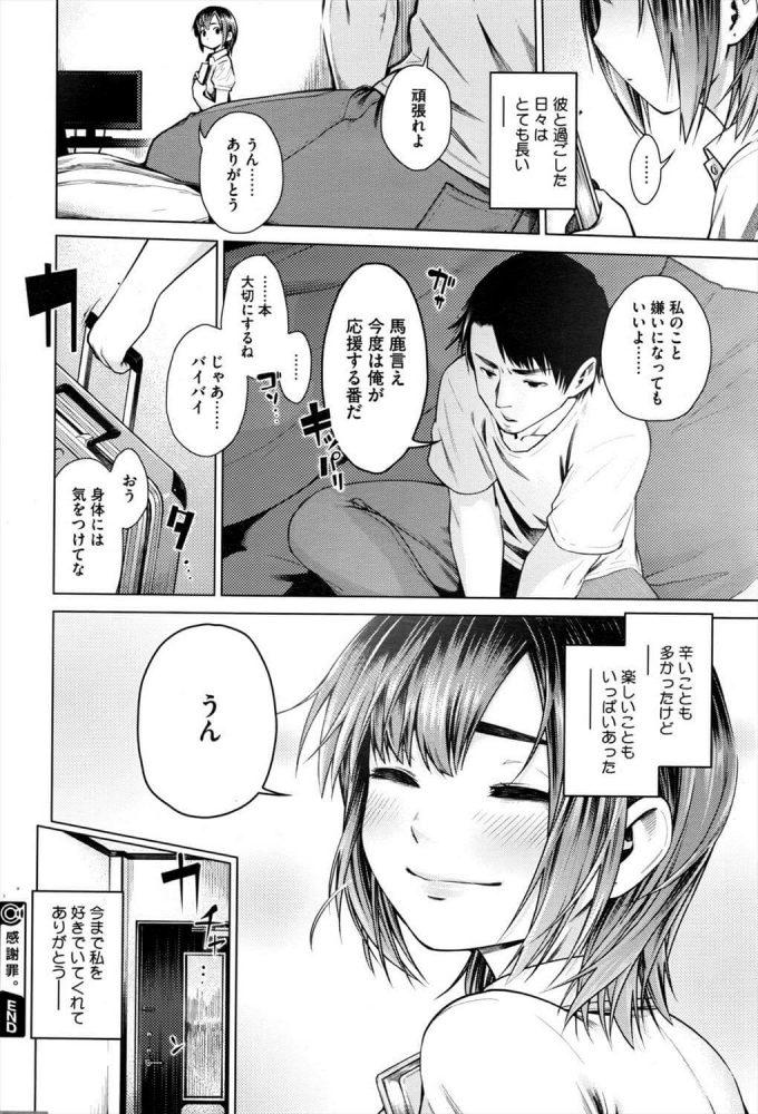 【エロ漫画】感謝罪。【しはちろ エロ同人】 (20)
