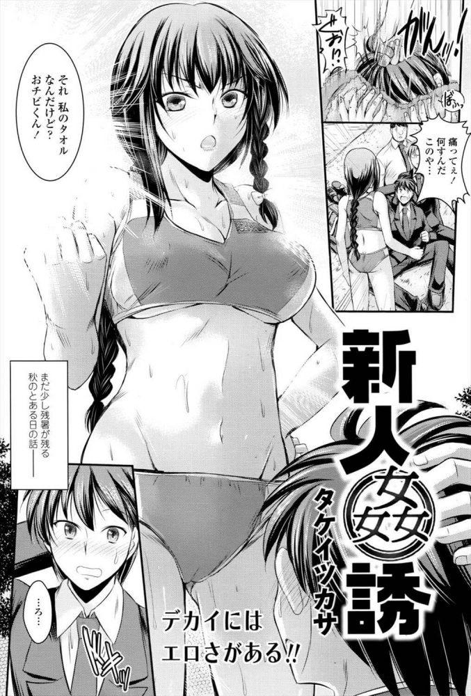 【エロ漫画】新人姦誘【タケイツカサ エロ同人】 (2)