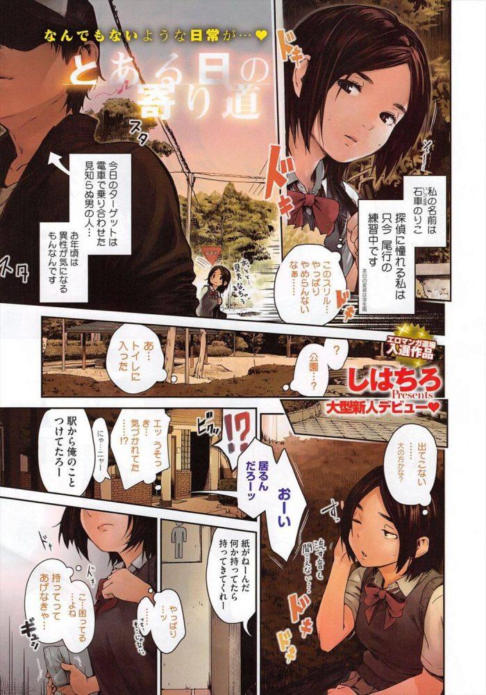 【エロ漫画】とある日の寄り道【しはちろ エロ同人】 (1)