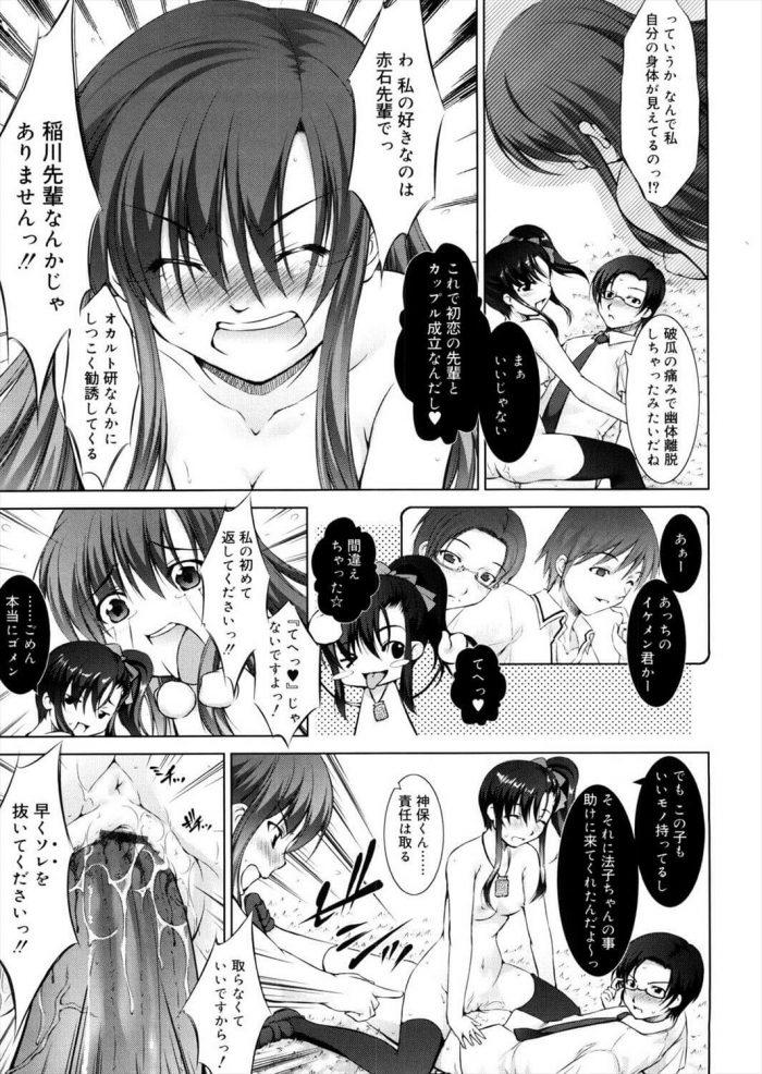 【エロ漫画】みえるんですっ!【たかねのはな エロ同人】 (13)