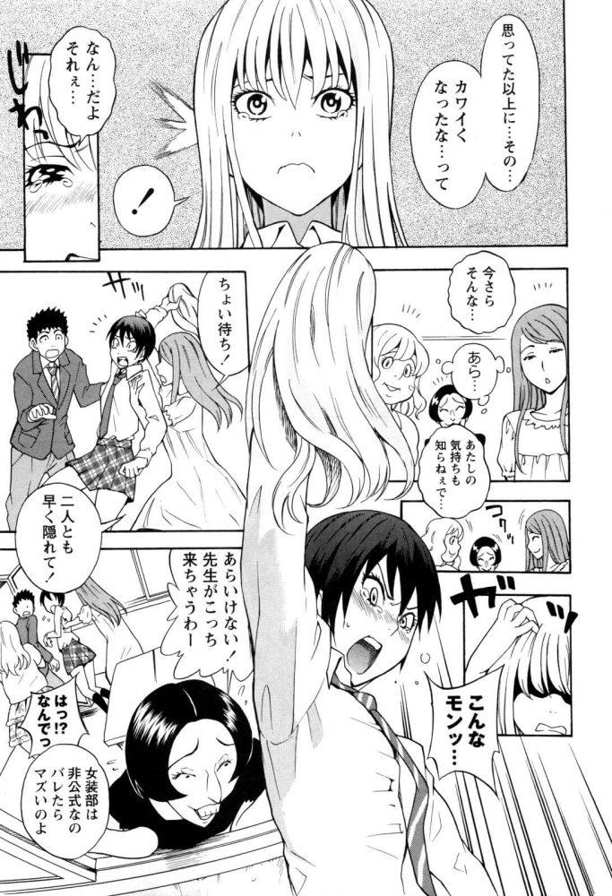 【エロ漫画】男の娘じゃないしっ!!【しでん晶 エロ同人】 (5)