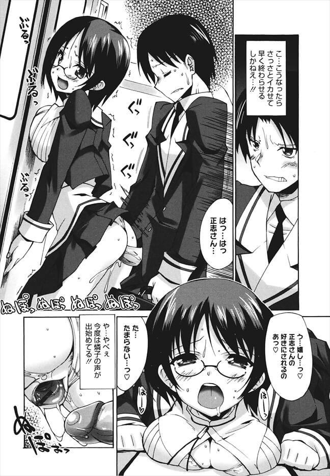 【エロ漫画】ちーぷ・とりっく2【しのづかあつと エロ同人】 (13)