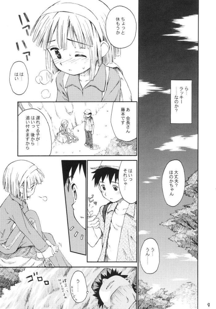 【エロ漫画】ぶるまりーた2003【じどー筆記 エロ同人】 (8)