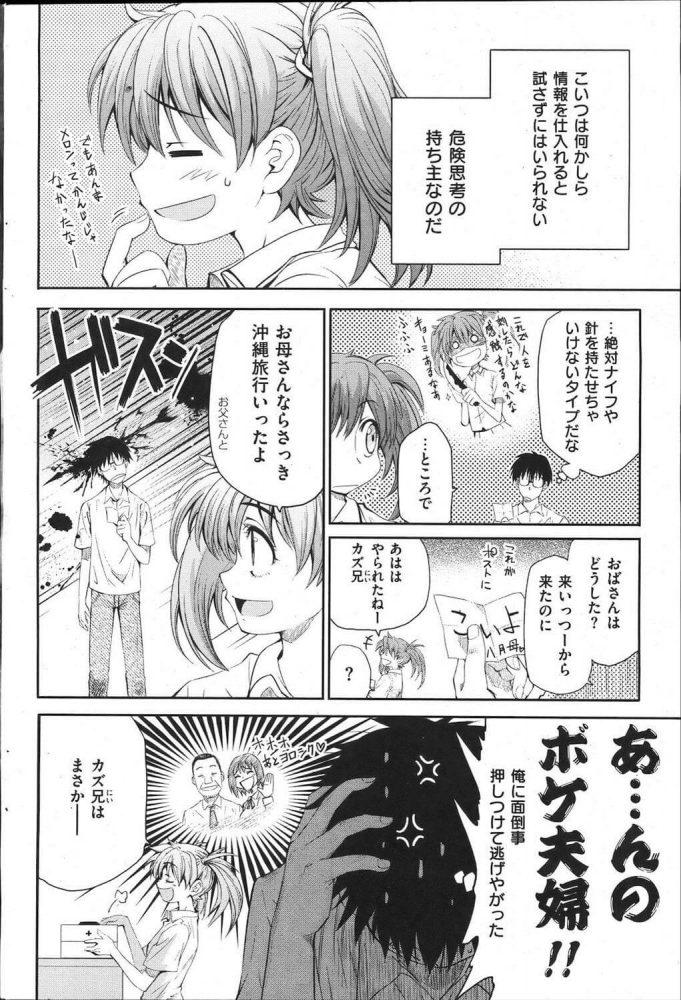 【エロ漫画】はづきチャレンジ!【シヒラ竜也 エロ同人】 (4)