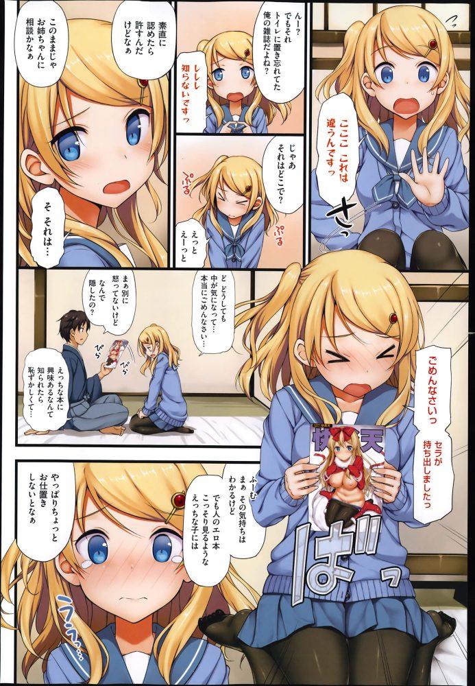 【エロ漫画】神様の言うとおり【たかやki エロ同人】 (11)