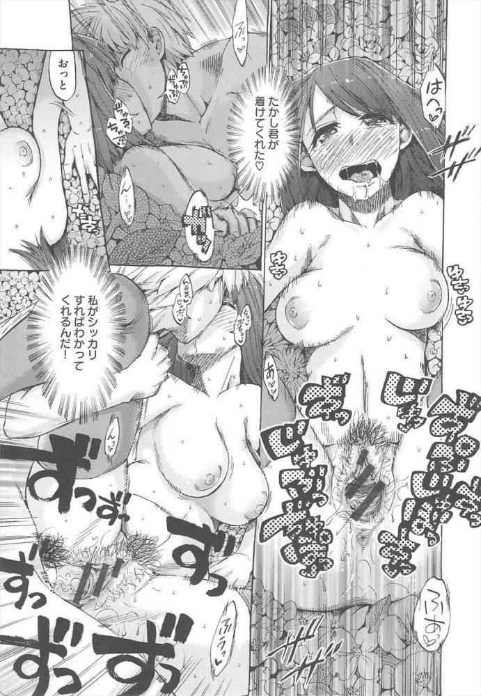 【エロ漫画】シッカリしなきゃ 全2話【たけのこ星人 エロ同人】 (33)