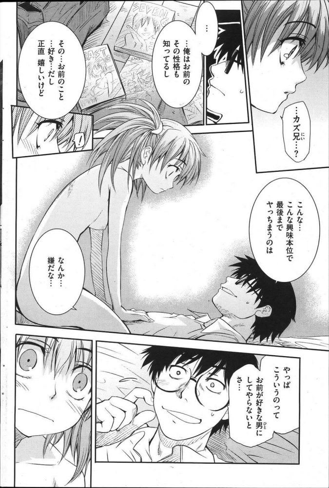 【エロ漫画】はづきチャレンジ!【シヒラ竜也 エロ同人】 (14)