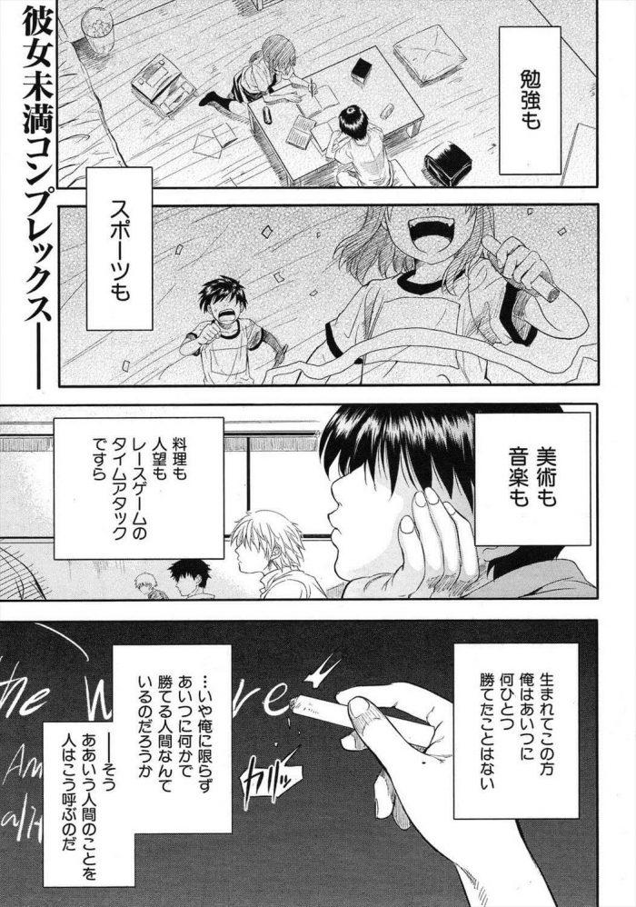 【エロ漫画】未完の薔薇【シヒラ竜也 エロ同人】 (1)