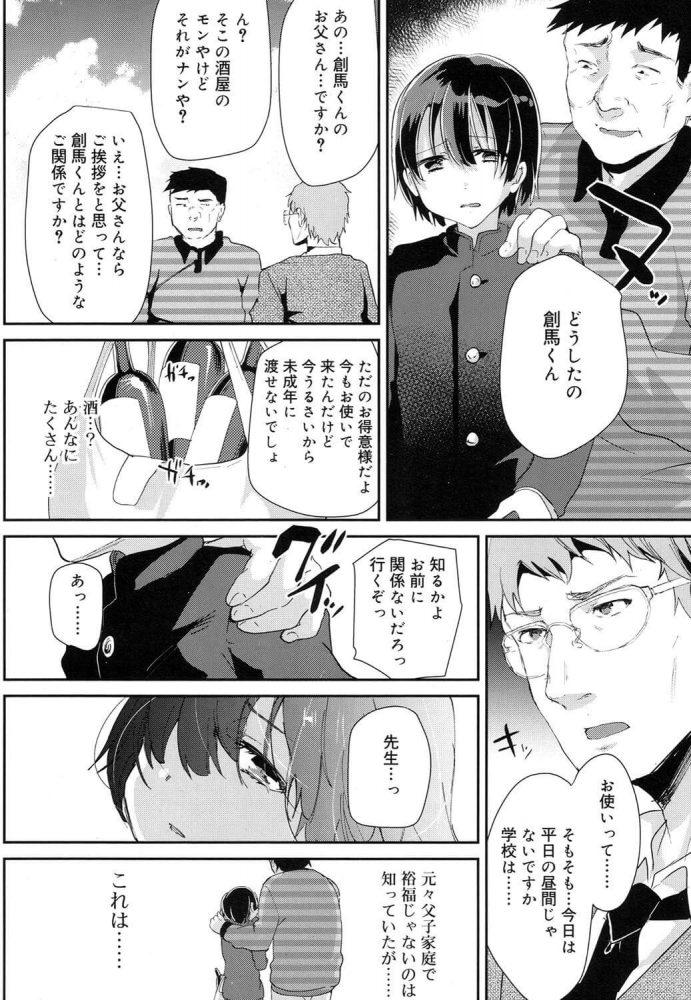 【エロ漫画】性長記録 前・後編【しまじ エロ同人】 (22)