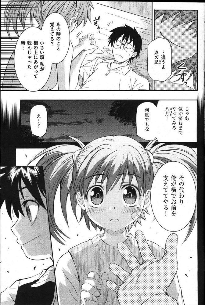 【エロ漫画】はづきチャレンジ!【シヒラ竜也 エロ同人】 (15)