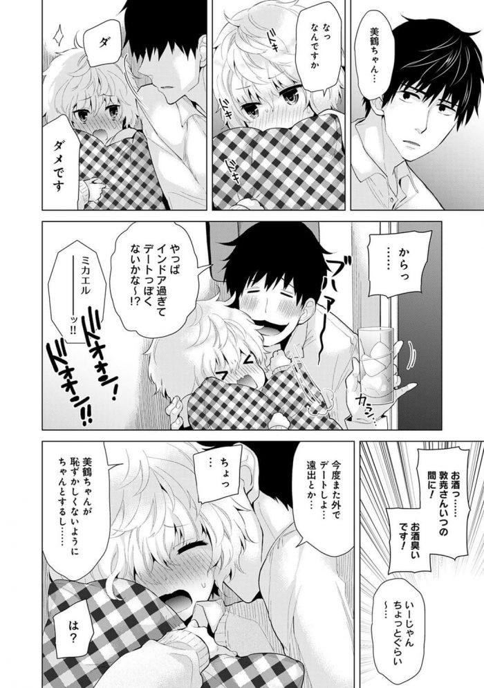 【エロ漫画】ノラネコ少女との暮らしかた第06-09話【シイナ エロ同人】