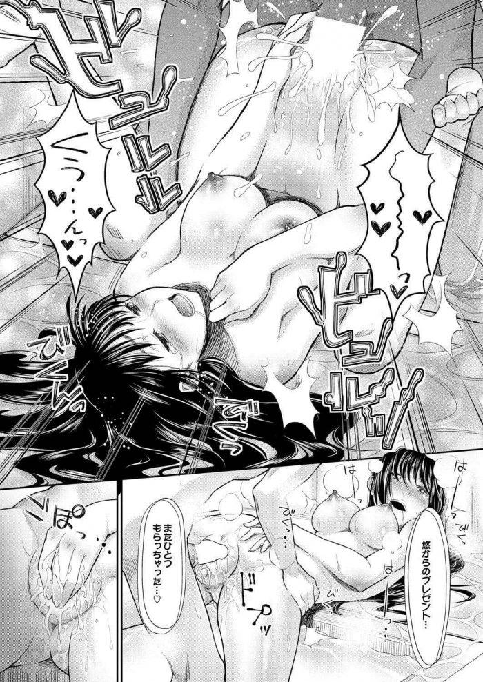 【エロ漫画】ふらわーまーきんぐ【たけちよ エロ同人】 (17)