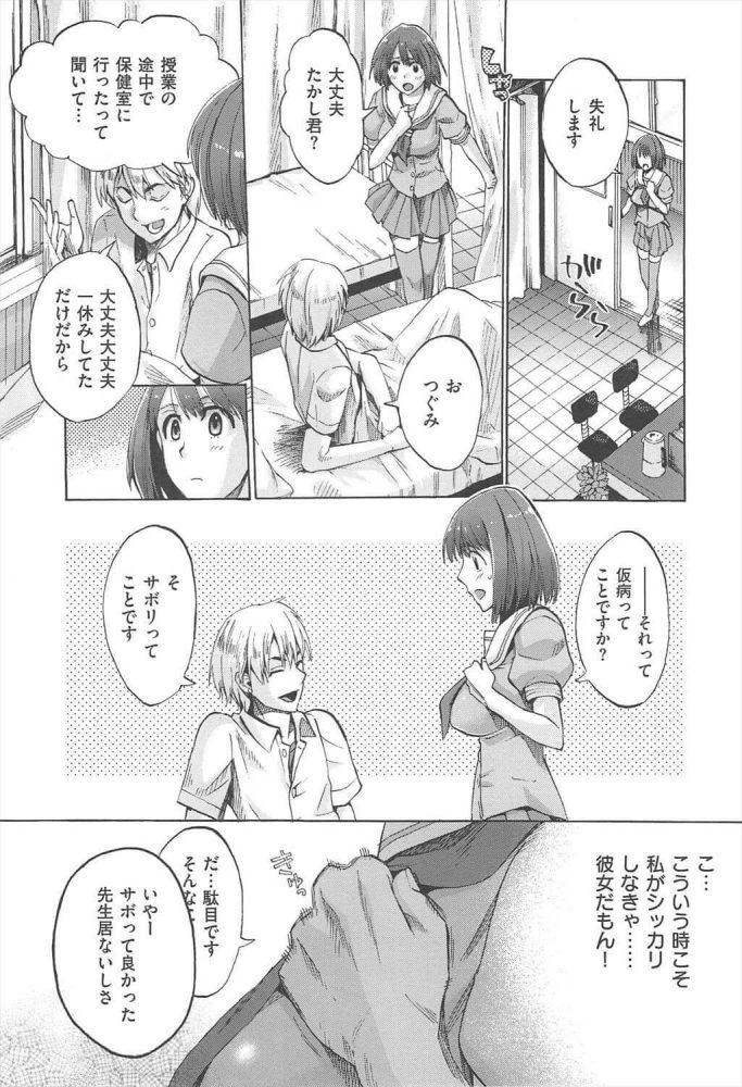 【エロ漫画】シッカリしなきゃ 全2話【たけのこ星人 エロ同人】 (7)