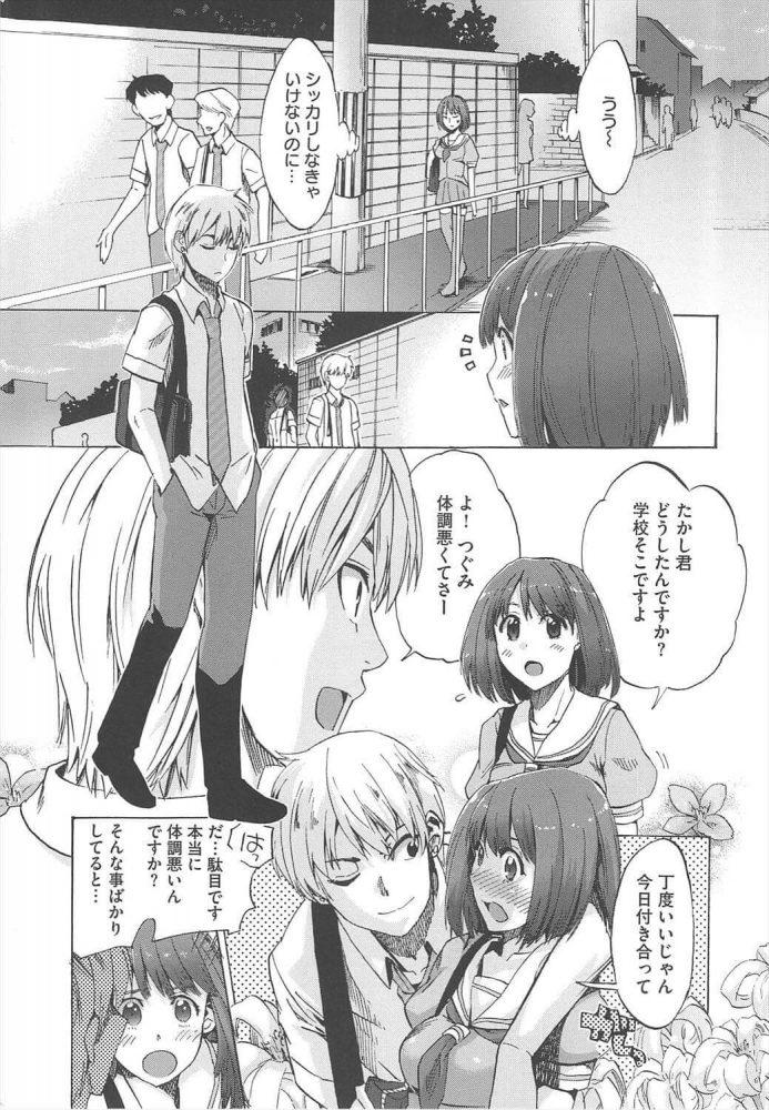 【エロ漫画】シッカリしなきゃ 全2話【たけのこ星人 エロ同人】 (17)