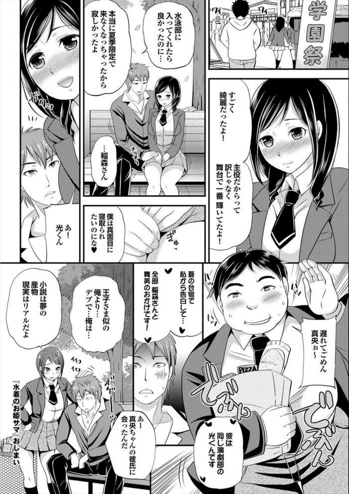 【エロ漫画】水着のお姫サマ【シュガーミルク エロ同人】 (18)